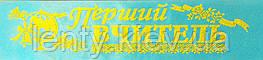 Перший вчитель - стрічка атлас, глітер без обведення (укр.мова) М'ятний, Золотистий, Український