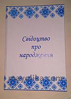 Обложки для свидетельств  в этно стиле(о рождении и бракосочетании)