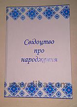 Обкладинки для свідчень в етно стилі(про народження та одруження).