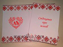 Обладинка для свідоцтв в етно- стиле (в українськом стиле).