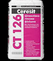 СТ 126 Гипсовая шпаклевка финишная