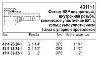 Фитинг BSP поворотный, 4311-1
