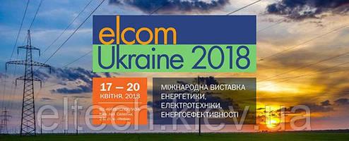 Виставка ЕlcomUkraine - 2018