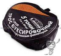Трос буксировочный 5т 5м*60мм, в сумке