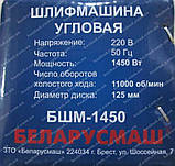 Болгарка Беларусмаш БШМ-1450, фото 8