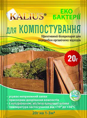 KALIUS (Калиус) для компостирования (20г)
