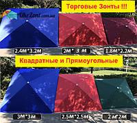 Зонт для Уличной Торговли. Квадратные и Прямоугольные 2х2м, 2х3м, 3х3