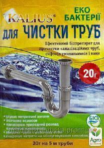 Kalius (Калиус) для прочистки труб (20г)