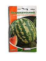 """""""Семена арбуза Астраханский"""" 3 гр (Яскрава)"""""""