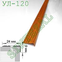 Угловой декоративный порожек в цвет дерева, 9х24 мм.