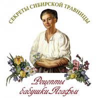 «Рецепты бабушки Агафьи» - дары девственной природы Сибири и Прибайкалья на службе здоровья и красоты