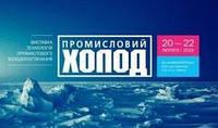 Генеральный директор Компании Еврокул Владимир Гринько на выставке промышленный холод 2018