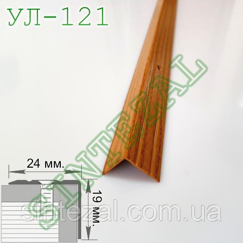 Угловой алюминиевый порожек для пола SINTEZAL® УЛ-121D, 19х24 мм.