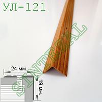 Угловой алюминиевый порожек в цвет дерева, 19х24 мм.
