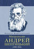 Митрополит Андрей Шептицький (1865-1944). Королевський Кирило