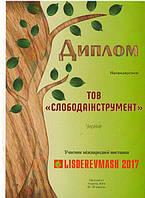 Участие в международной выставке LISDEREVMAH 2017