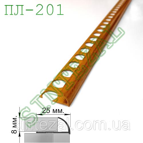 Алюминиевый соединительный профиль в цвет дерева, под плитку 8 мм. SINTEZAL® ПЛ-201D