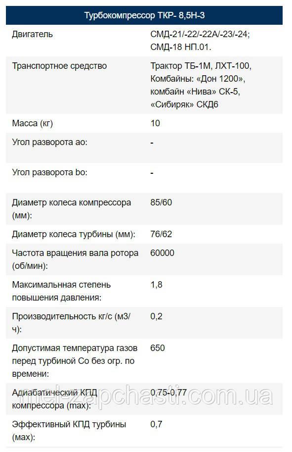 ТКР 8,5Н3