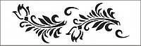 "Трафарет многоразовый ""Бордюр цветы"" (код 03290)"