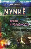 Неумывакин Мумиё мифы и реальность