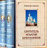 Аскетические опыты (в 2 томах). Святитель Игнатий Брянчанинов