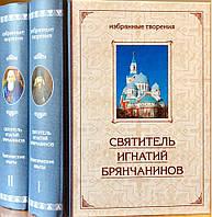 Аскетические опыты (в 2 томах). Святитель Игнатий Брянчанинов, фото 1