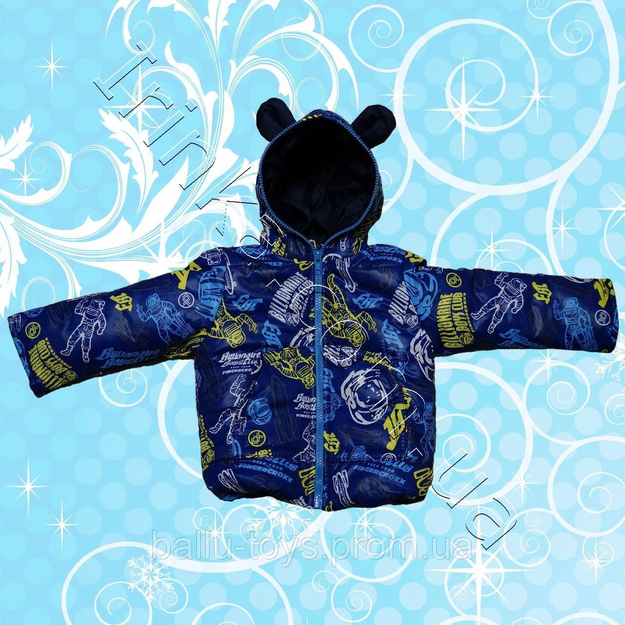 Куртка весенняя на мальчика Joy (1-3 года)