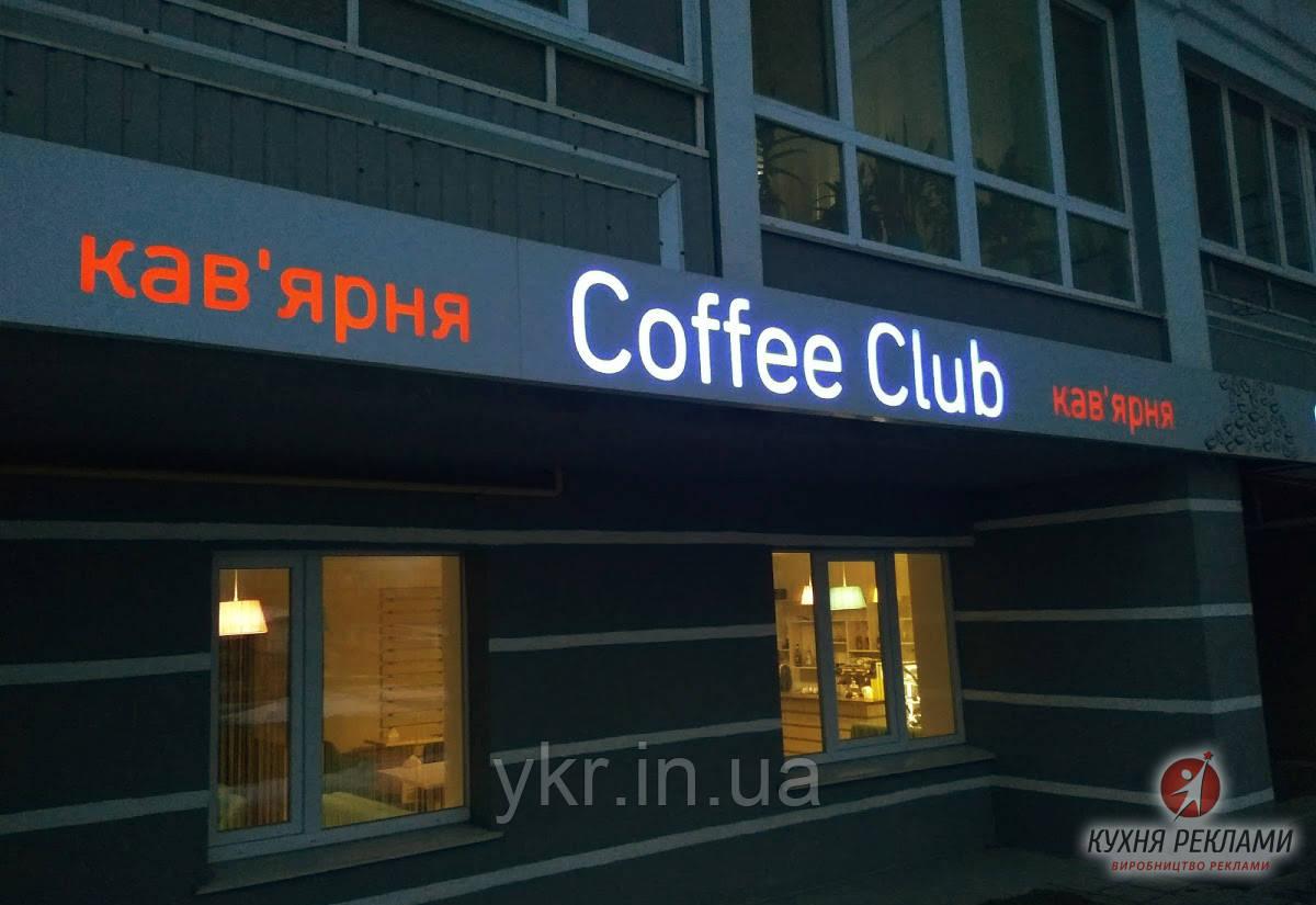 Вывеска световая для кофейни
