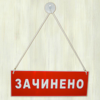 """Табличка дверная из ПВХ-пластика """"Відчинено-Зачинено"""" на шнурке"""