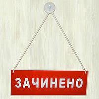 """Табличка из ПВХ-пластика """"Відчинено-Зачинено"""""""