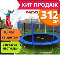 Батут NEO SPORT 312см с сеткой + лестница