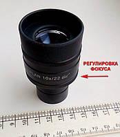 Окуляры для микроскопа 10x/22 мм 30 мм диаметр 10х PLAN с наглазником подстраиваемый диоптрийный для очков