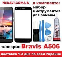Тачскрин Bravis A506 Crystal сенсор для мобильного телефона + набор инструментов и клей