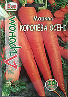 Морковь «Королева Осени» 10г