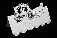 """Рассадочные карточки """"Карета"""" для гостей, бежевые, длина 17.5см, высота 12см, картон, Посадочные карточки для свадьбы, Свадебные посадочные карточки"""