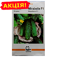 Огурцы Мирабелл F1 (Holland) семена, большой пакет 5г