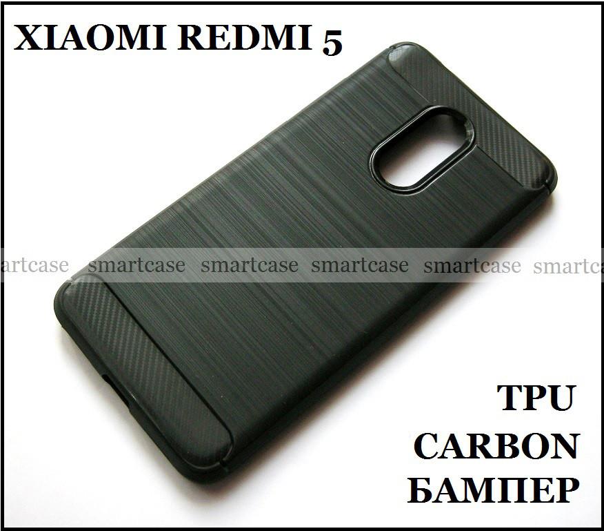 Противоударный Carbon TPU чехол бампер Xiaomi Redmi 5 черный, не скользкий, 5.7 дюймов