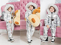 Зимний комбинезон Серебро детский рост 86-116