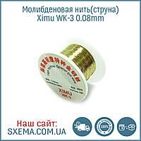 Струна, проволока молибденовая для разделения дисплейного модуля 0,08мм 50м