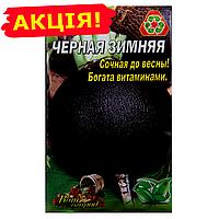 Редька Черная семена, большой пакет 20г