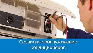 Сервисное обслуживание и чистка кондиционеров