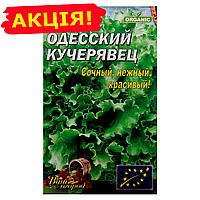 Салат Одесский кучерявец семена, большой пакет 5г