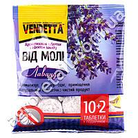 Таблетки от моли с запахом лаванды Vendetta 12 шт