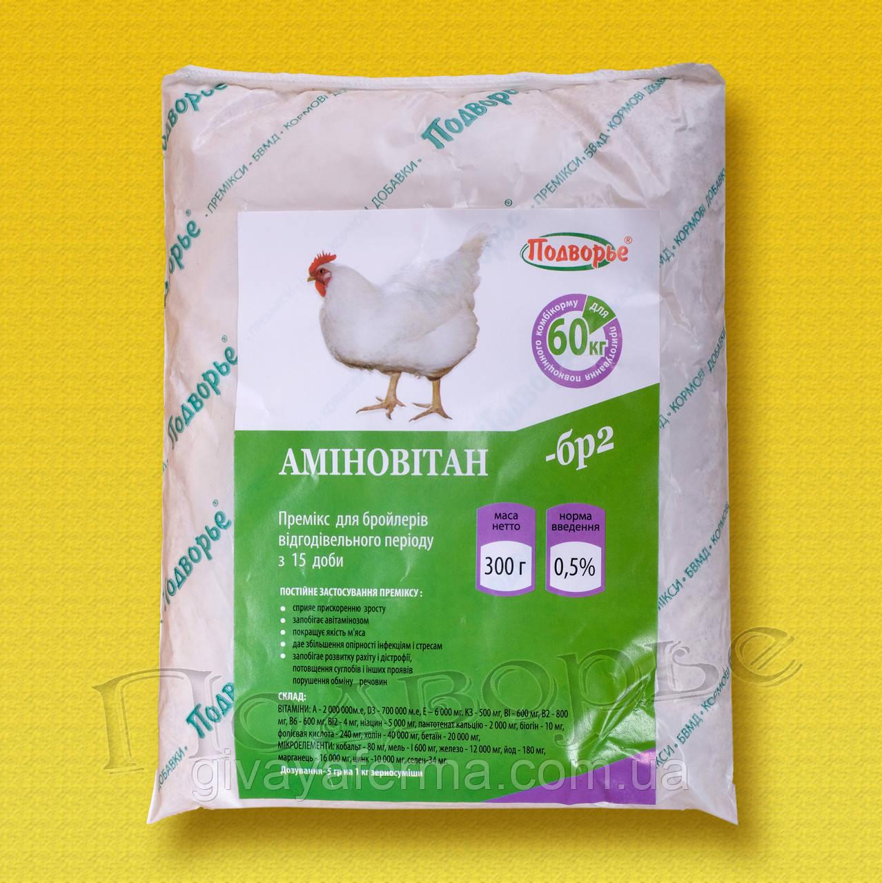 Премикс Аминовитан БР-2 бройлер с 21 дня 0,5%, 25 кг