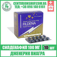 Капсулы FILDENA SUPER ACTIVE - 10 таблеток