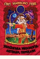 Белкар Українська міфологія. Легенди, перекази.