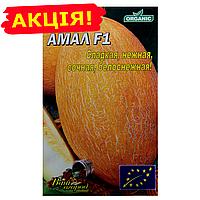 Дыня Амал семена, большой пакет 10г