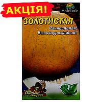 Дыня Золотистая семена, большой пакет 10г