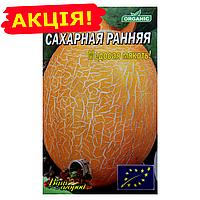 Дыня Сахарная ранняя семена, большой пакет 10г