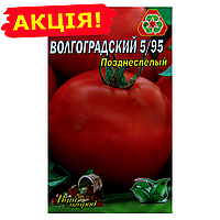 Томат Волгоградский 5/95 семена, большой пакет 3г